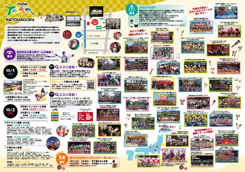 2016国府祭り_P1_P8.ai